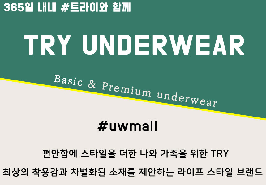 uwmall - 소개