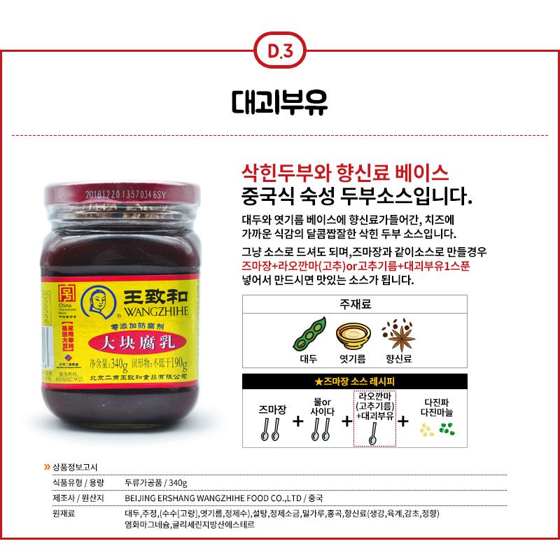 왕즈허 대괴부유 두부소스 삭힌두부 훠궈 소스 - 훠궈먹는날, 2,800원, 소스, 소스