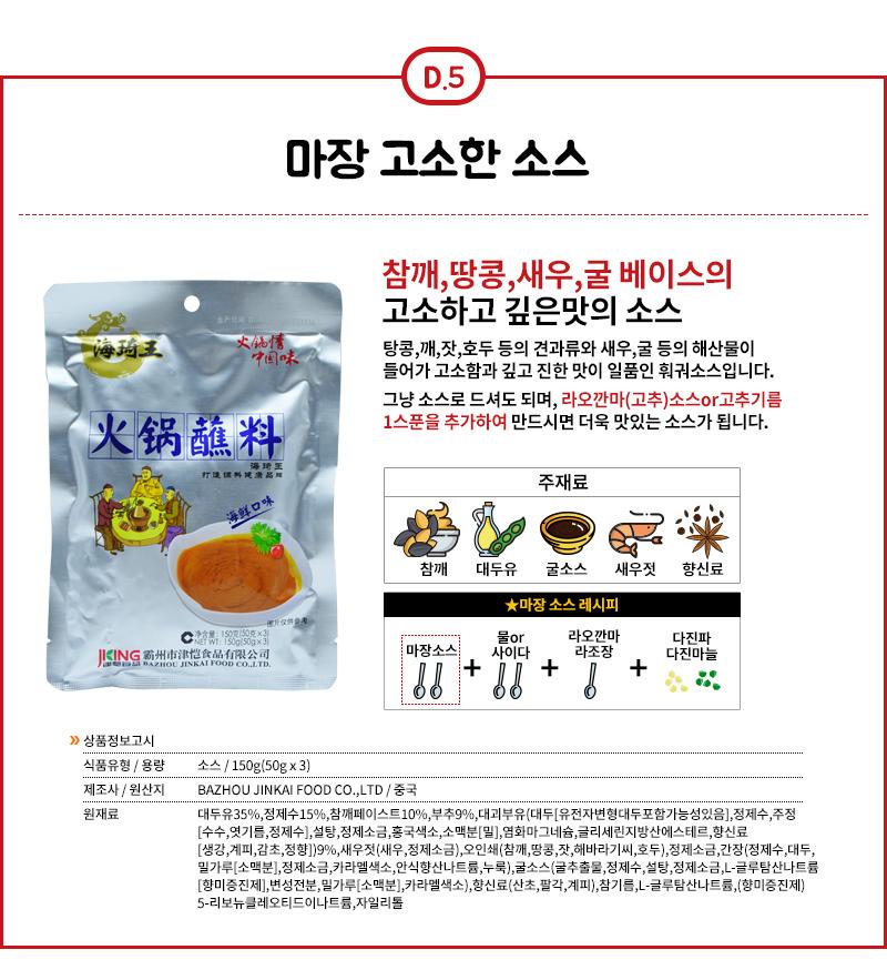 마장 고소한 땅콩소스 즈마장 땅콩 훠궈 소스 - 훠궈먹는날, 3,300원, 소스, 소스