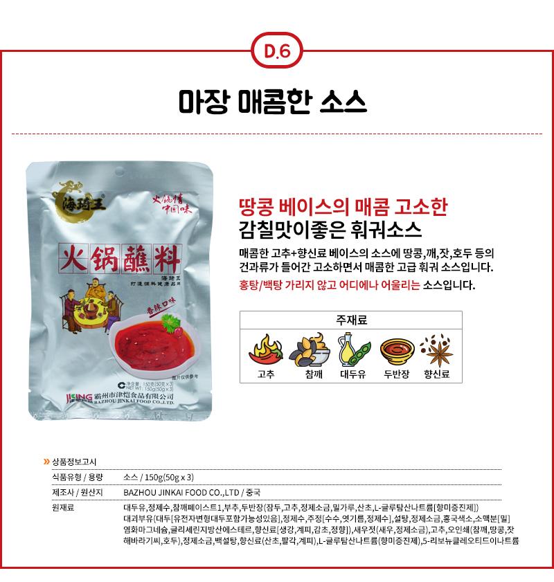 마장 매콤한 소스 즈마장 땅콩 매운 훠궈 소스 - 훠궈먹는날, 3,300원, 소스, 소스