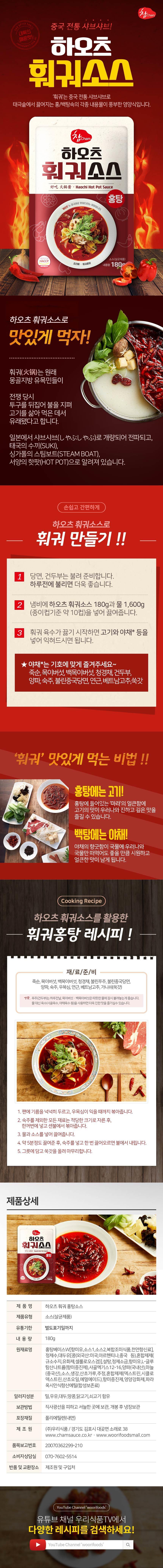 하오츠 홍탕 마라훠궈소스 훠궈 마라소스 - 훠궈먹는날, 3,700원, 소스, 소스