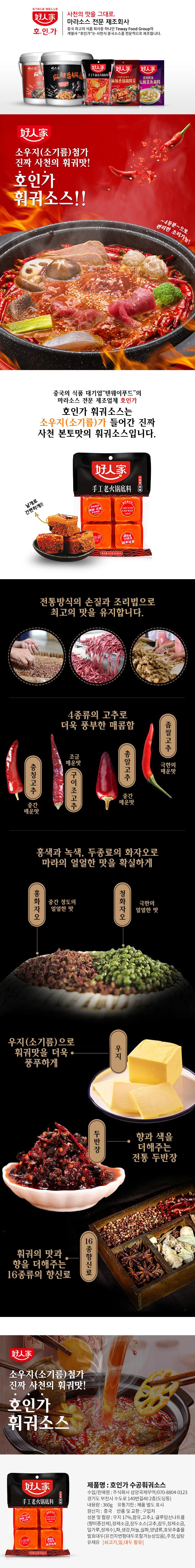 호인가 마라훠궈소스360g 마라탕 훠궈소스 - 훠궈먹는날, 5,200원, 소스, 소스