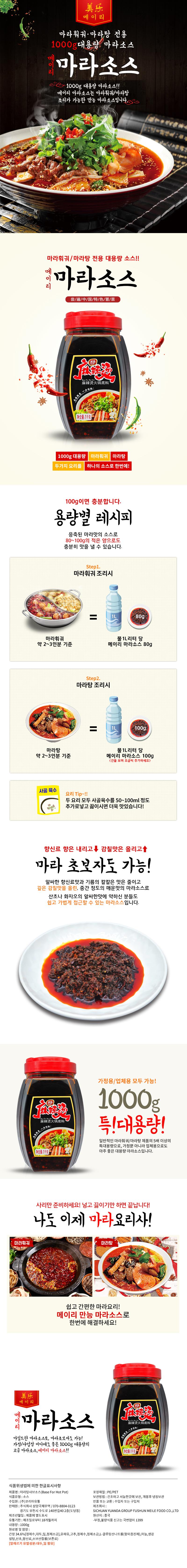 메이리 대용량 마라소스 1kg 마라훠궈 마라탕 소스 - 훠궈먹는날, 13,000원, 소스, 소스