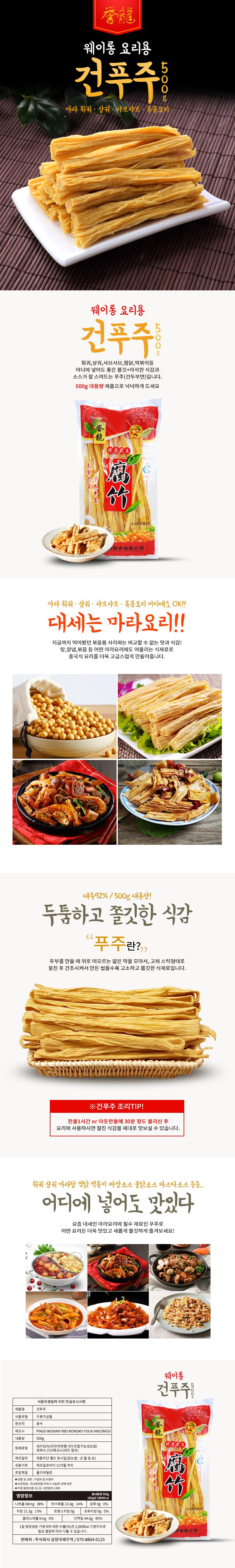 웨이롱 푸주 대용량 500g 건푸주 건두부 훠궈 재료 - 훠궈먹는날, 8,900원, 면류, 쫄면/당면