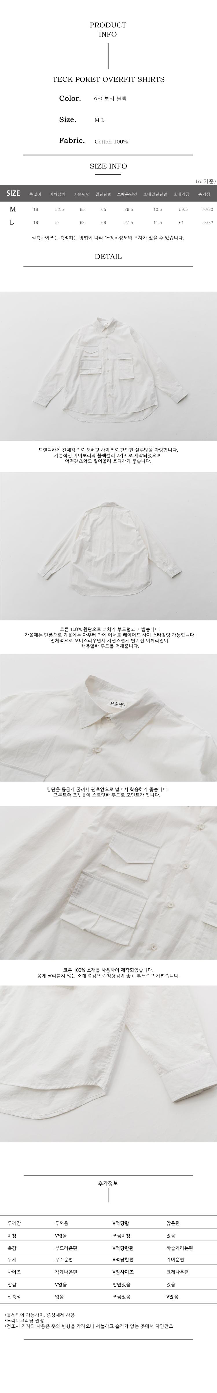 테크 오버핏 포켓 셔츠 아이보리