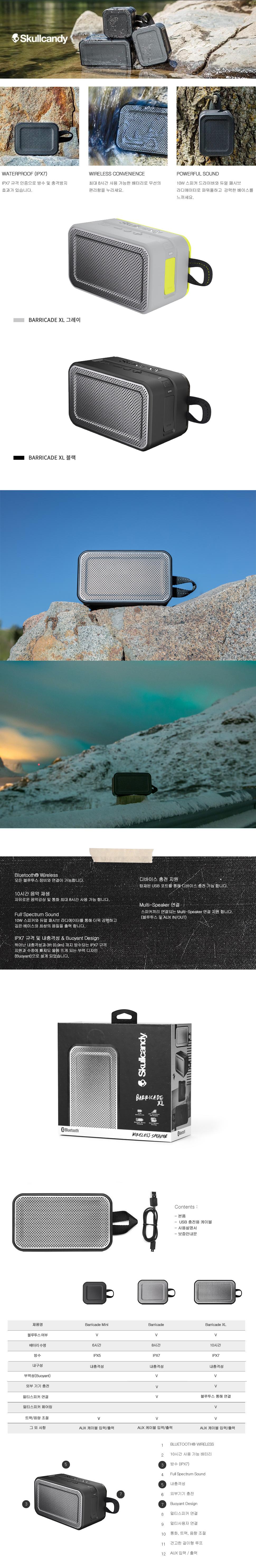 스컬캔디(SKULLCANDY) 바리케이드 XL 블루투스 스피커/정품/공식판매점/Barricade XL BT XL