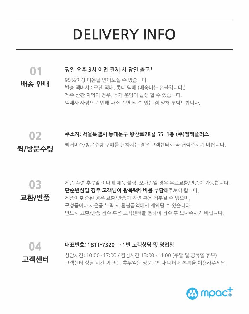썸머밴드 썸머팔찌 모스아머 성인용 - 주식회사 엠팩플러스, 6,800원, 여름용품, 모기퇴치용품