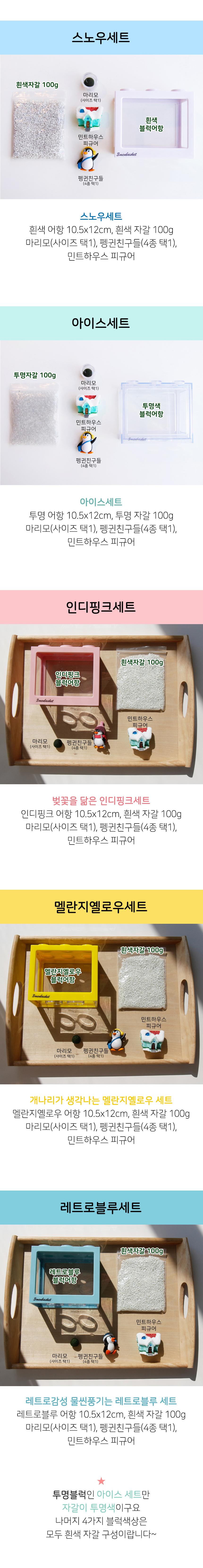 펭귄마을 국산 마리모 키우기 DIY 세트 - 세남자바스켓, 12,800원, 키우기, 식물