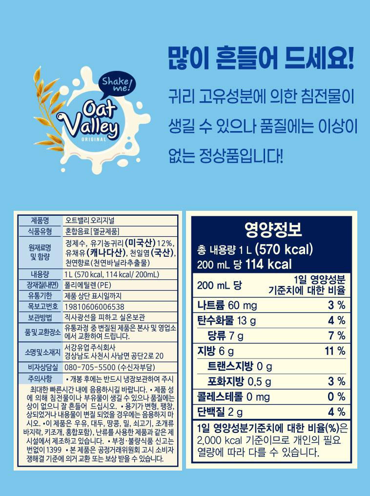 오트밸리 오트밀크 귀리우유 1000ml 마시는 오트밀 - 세렌디브, 3,800원, 음료/주스/생수, 우유/두유/요구르트