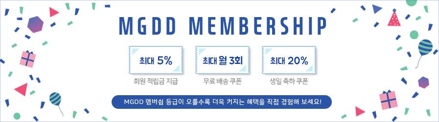 MGDD 멤버쉽