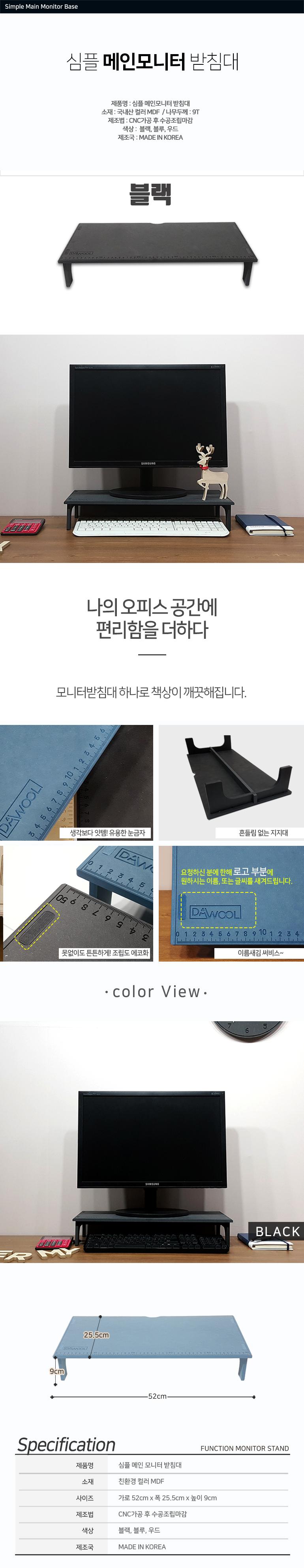 심플모니터메인받침대-블랙색상 컬러에코보드9T - 다울, 12,000원, 데스크가구, 모니터받침대