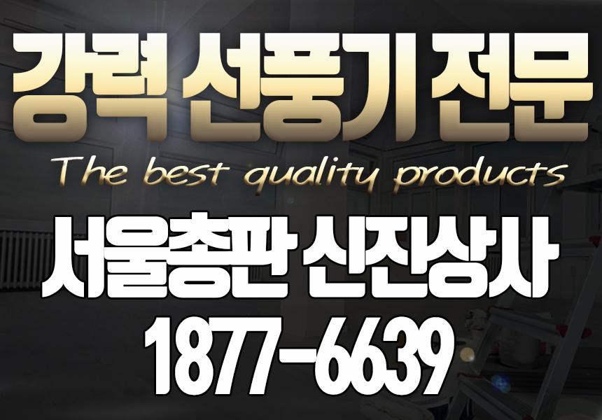 서울총판점 - 소개