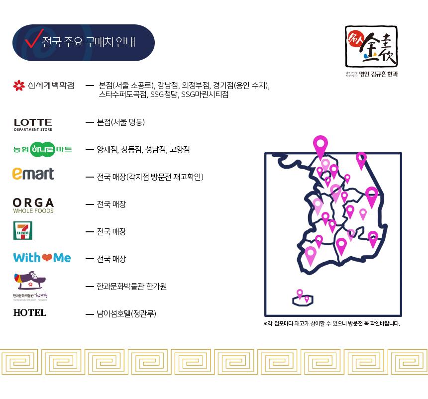 명인 김규흔 정다움한과선물세트 - 명인 김규흔 한과, 25,000원, 한과/유과, 한과/유과