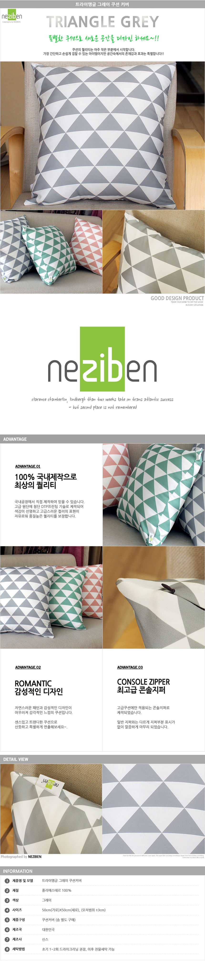 cushion_triangle_grey.jpg