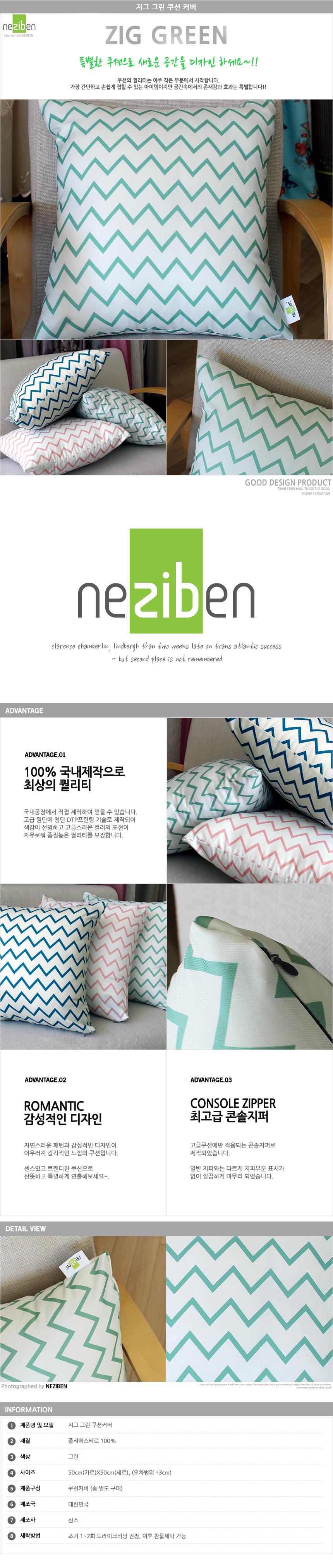 cushion_zig_green.jpg