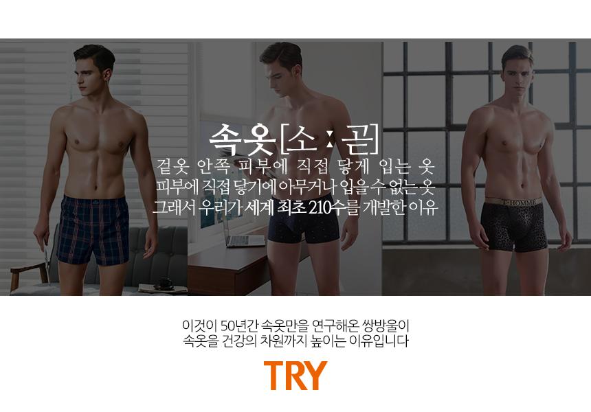 트라이정품판매점 - 소개