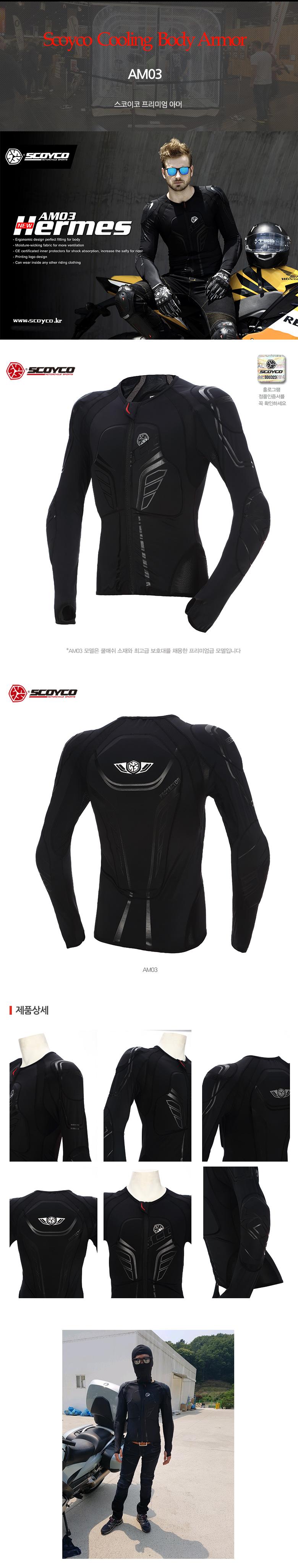Scoyo Body Protector Inner Scoyco Am03 Detail