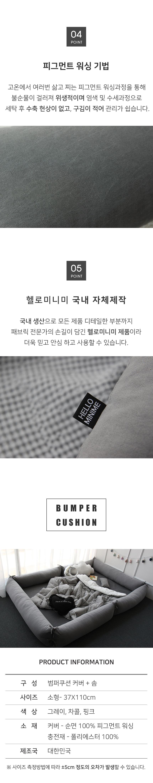 피그먼트 범퍼쿠션_핑크(솜포함/37*110) - 헬로미니미, 23,900원, 가구, 침대/범퍼침대