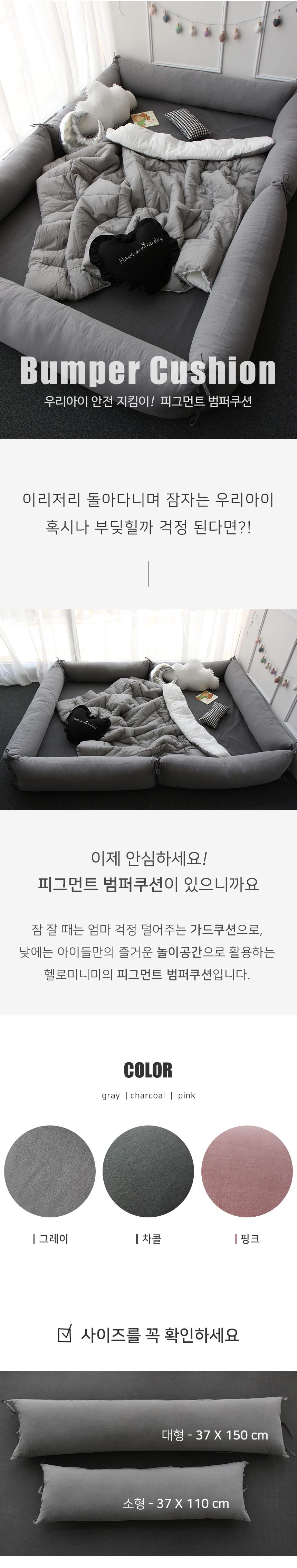 피그먼트 범퍼쿠션_차콜(커버만/37*110) - 헬로미니미, 16,900원, 가구, 침대/범퍼침대