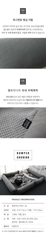 피그먼트 범퍼쿠션 그레이(솜포함) - 샵미니미, 24,900원, 가구, 침대/범퍼침대