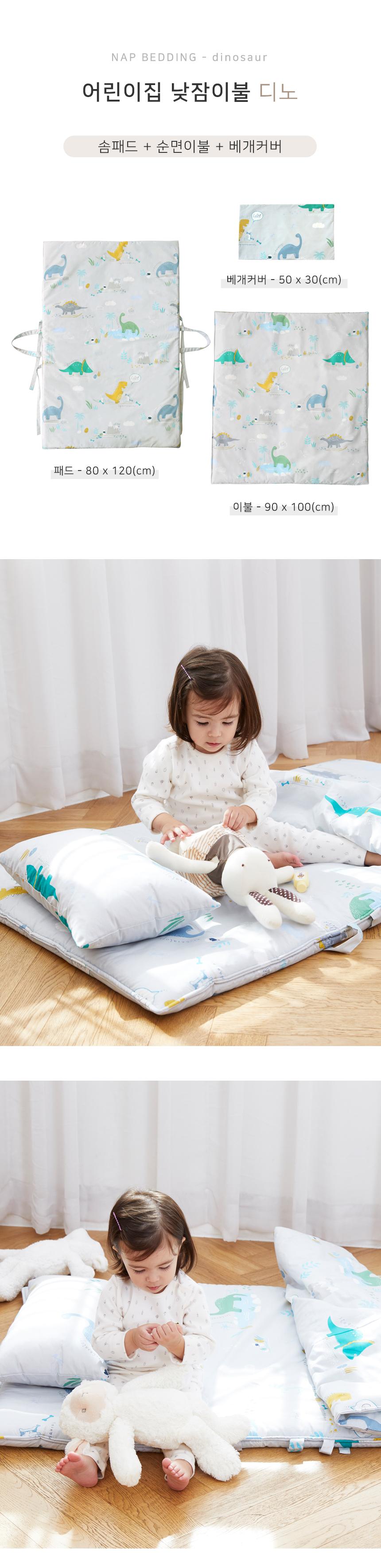 디노 어린이집 낮잠이불 세트 - 헬로미니미, 53,900원, 패브릭/침구, 낮잠이불