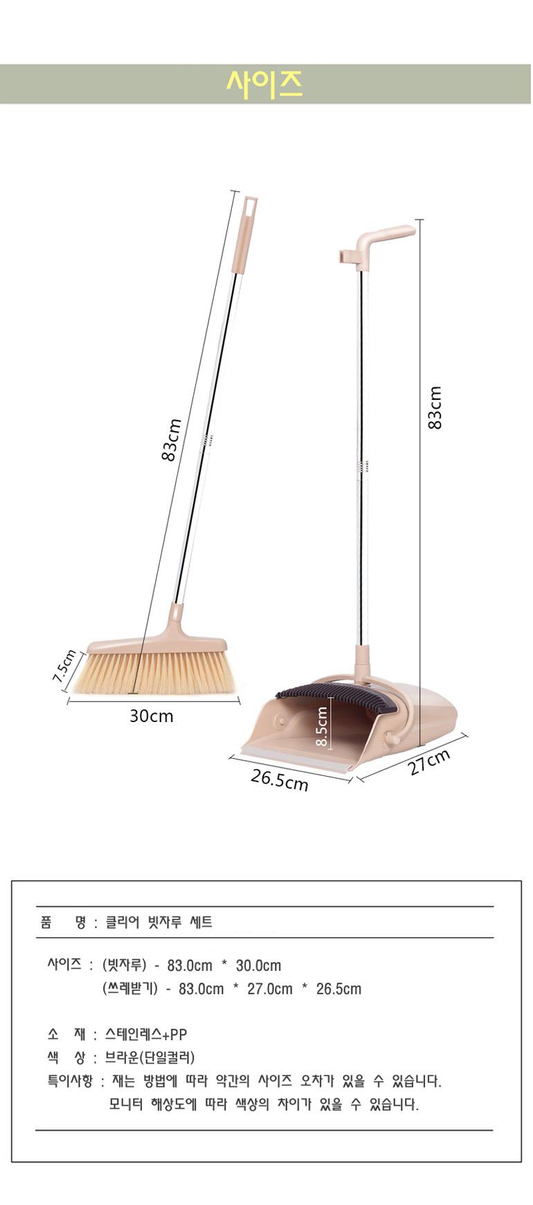 클리어 긴 빗자루 쓰레받기 빗자루세트 - 리빙디자이어9, 8,900원, 청소도구, 빗자루/쓰레받기