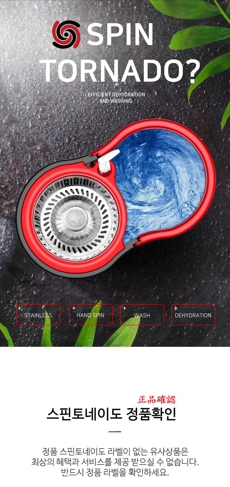 스핀토네이도 통돌이 회전걸레 (추가상품 극세사걸레) - 리빙디자이어9, 2,500원, 청소도구, 회전밀대