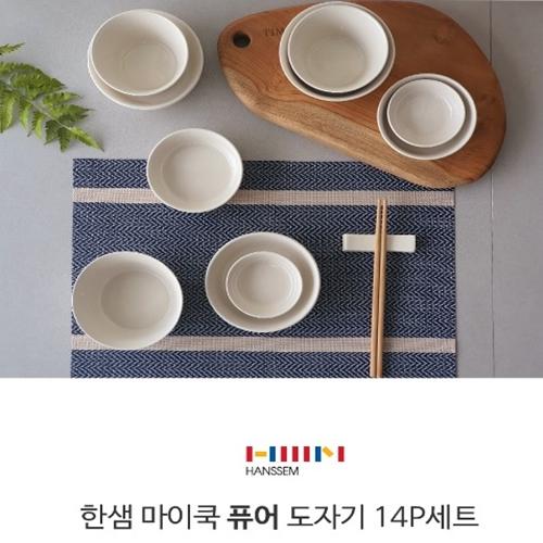 [한샘] 마이쿡 퓨어 도자기 14P세트