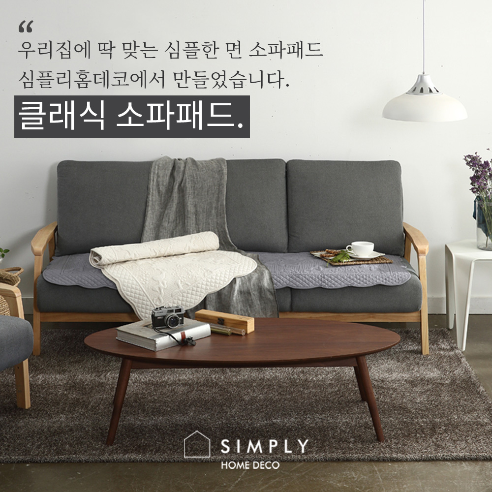 [simply home] 심플리홈 클래식 3단 쇼파패드