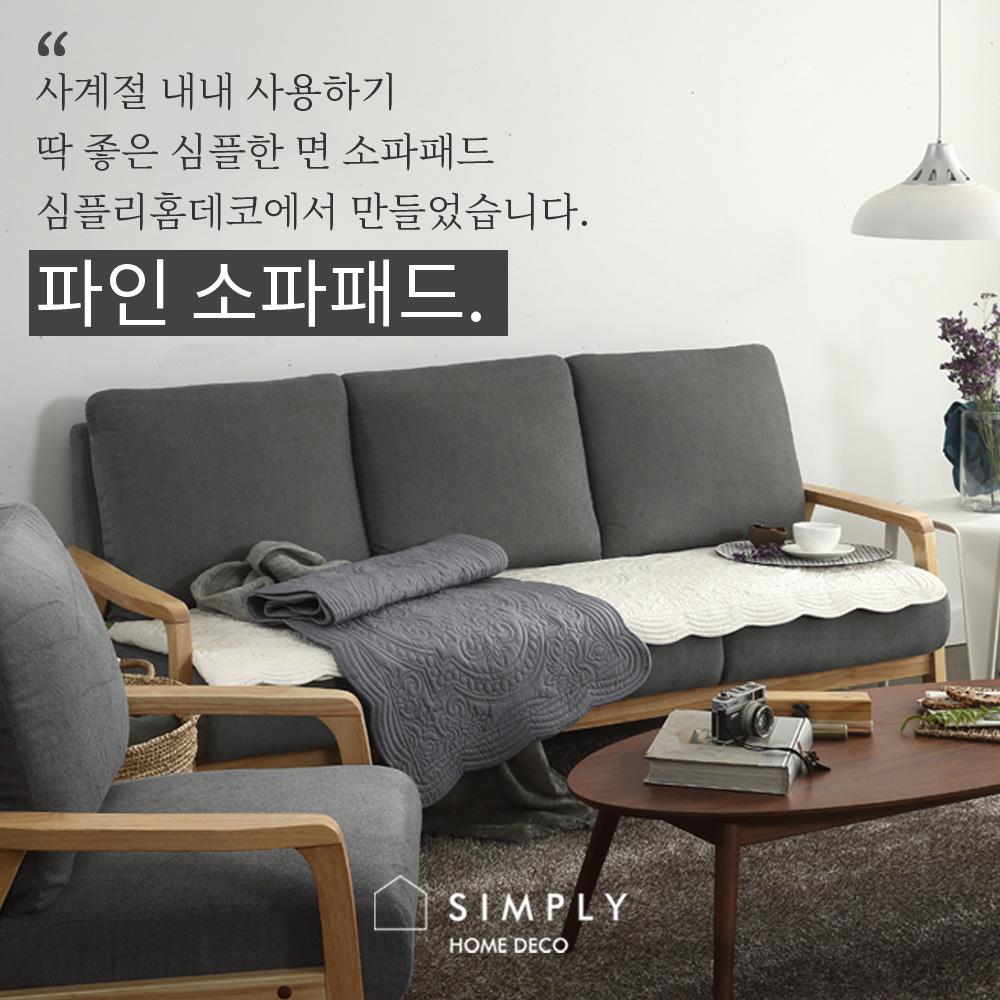 [simply home] 심플리홈 파인 4단 쇼파패드