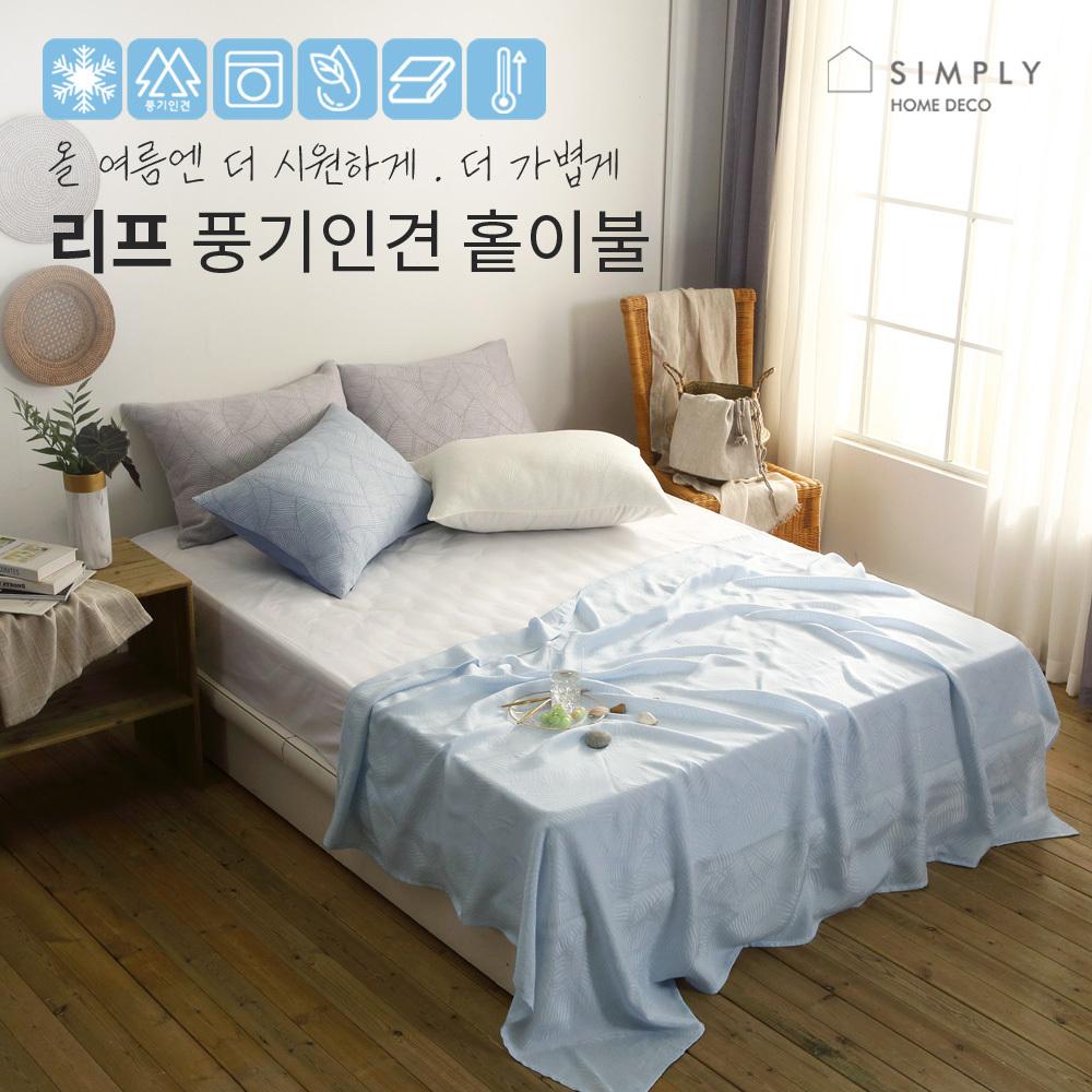 [simply home] 심플리홈 리프 풍기인견 100% 이불 S