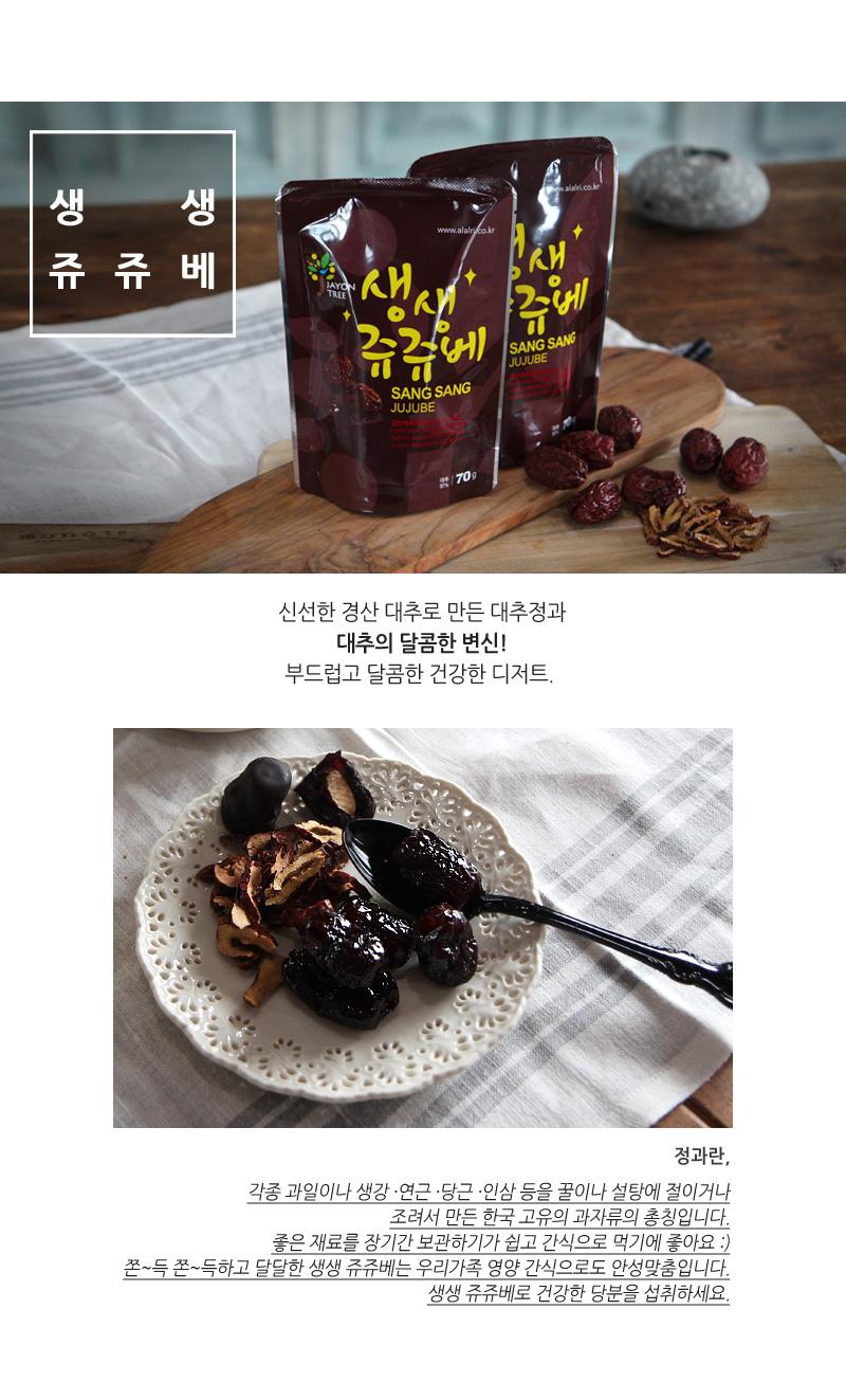 jujubesetoutro9jeongkwa.jpg