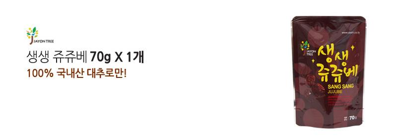 jujubejeongkwa_1.jpg