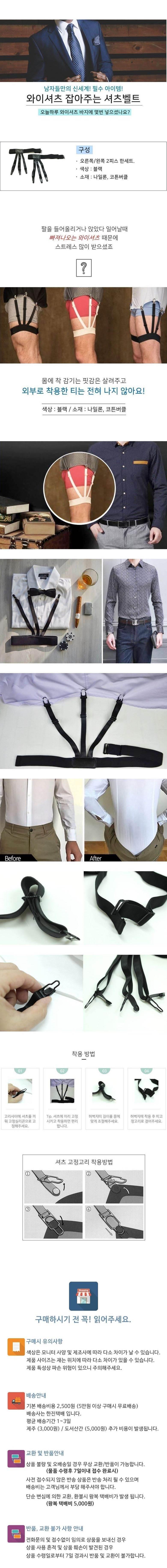 남성용 와이셔츠 고정 셔츠벨트 블랙 - 로맨스바스켓, 6,800원, 벨트, 남성벨트