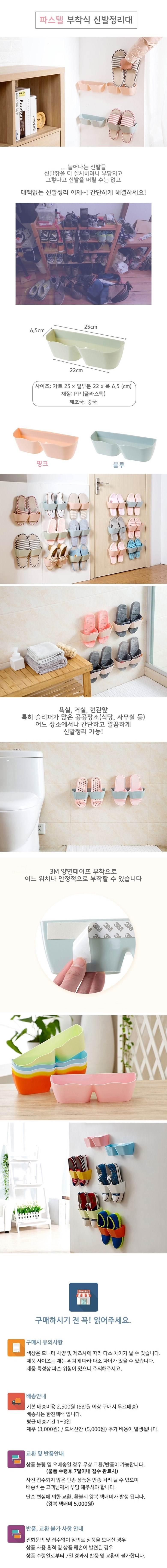 파스텔 부착식 슬리퍼 거치대 - 로맨스바스켓, 1,440원, 수납/선반장, 신발정리대/신발장