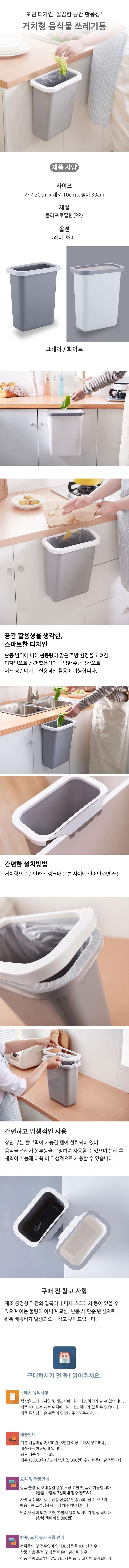 거치형 다용도 음식물 쓰레기통 - 로맨스바스켓, 6,000원, 설거지 용품, 음식물 쓰레기통