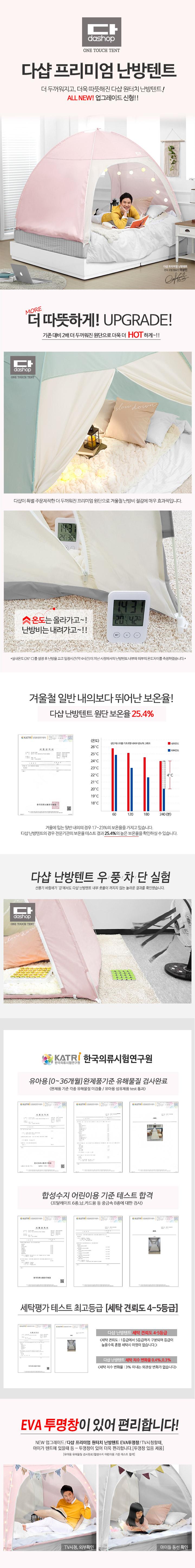 다샵 원터치 MORE 난방텐트 민트 패밀리용(투명창) - 다샵, 52,900원, 난방텐트, 난방텐트