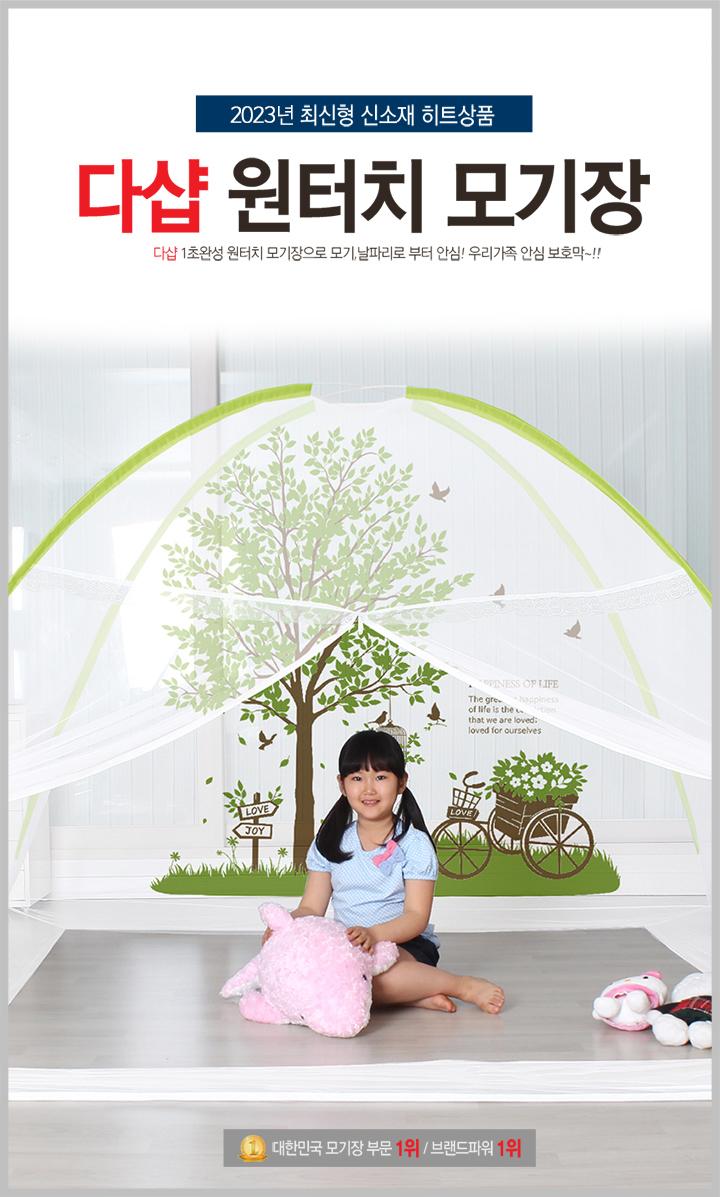 다샵 원터치모기장 커플부엉이 1~2인용 - 다샵, 12,900원, 여름용품, 모기장/방충망