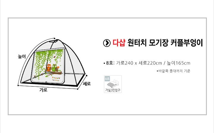 다샵 원터치모기장 커플부엉이 5~6인용 - 다샵, 18,800원, 여름용품, 모기장/방충망