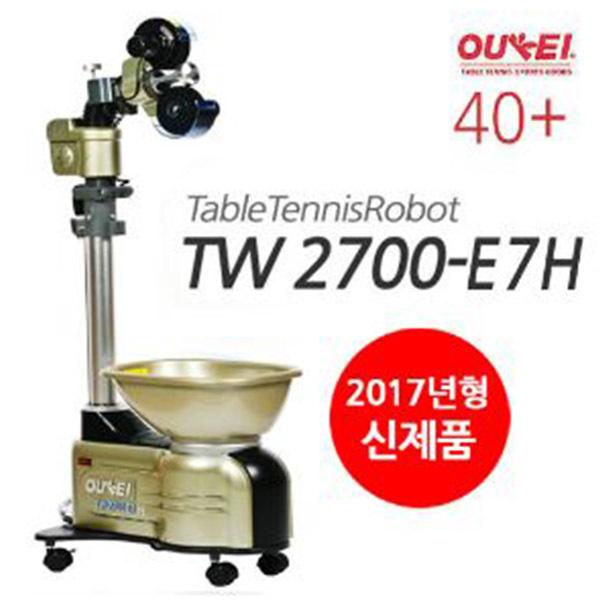 [현재분류명],180822ANSTP-3760 2017년형_탁구로봇 TW2700-E7H (플라스틱볼전용)탁구연습기 자동배급기,