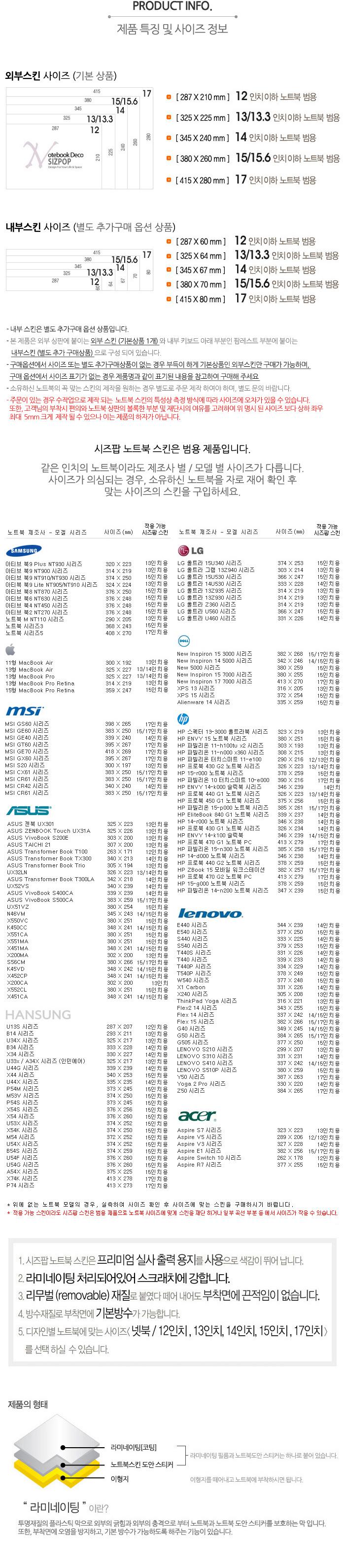 노트북스킨 NB416 스케이트보드 - 시즈팝, 12,000원, 기타 디바이스 , 기타 디바이스 필름/스킨