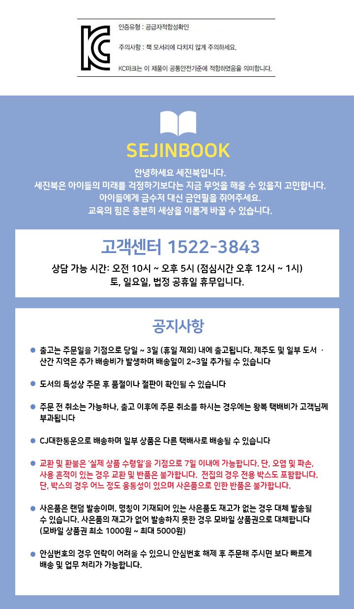 세진북회사소개