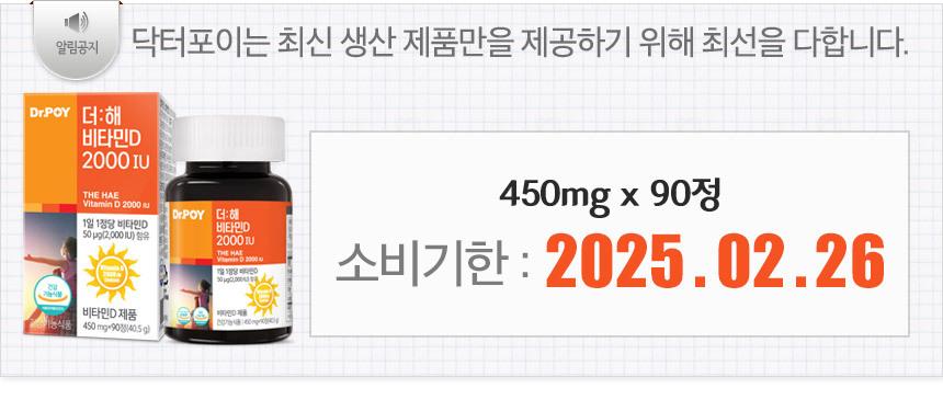 hanmi_vitamind_2000iu_date.jpg