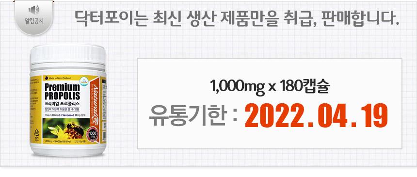 propolis180_date.jpg