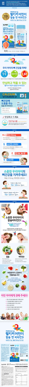 hanmi_kids_calciumvitamin_detail.jpg