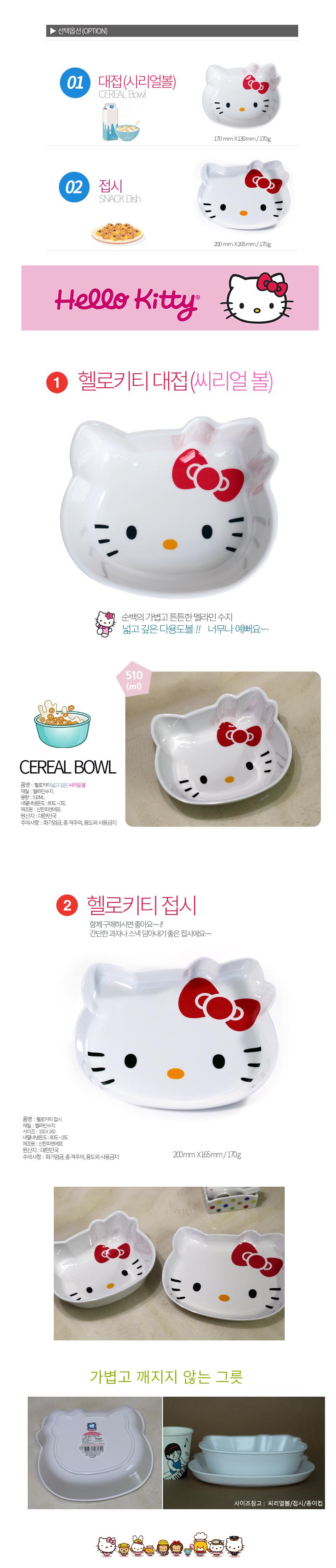 헬로키티 씨리얼볼(bowl)7,500원-디즈니홈웨어주방/푸드, 주방식기, 샐러드볼/다용도볼, 다용도볼바보사랑헬로키티 씨리얼볼(bowl)7,500원-디즈니홈웨어주방/푸드, 주방식기, 샐러드볼/다용도볼, 다용도볼바보사랑