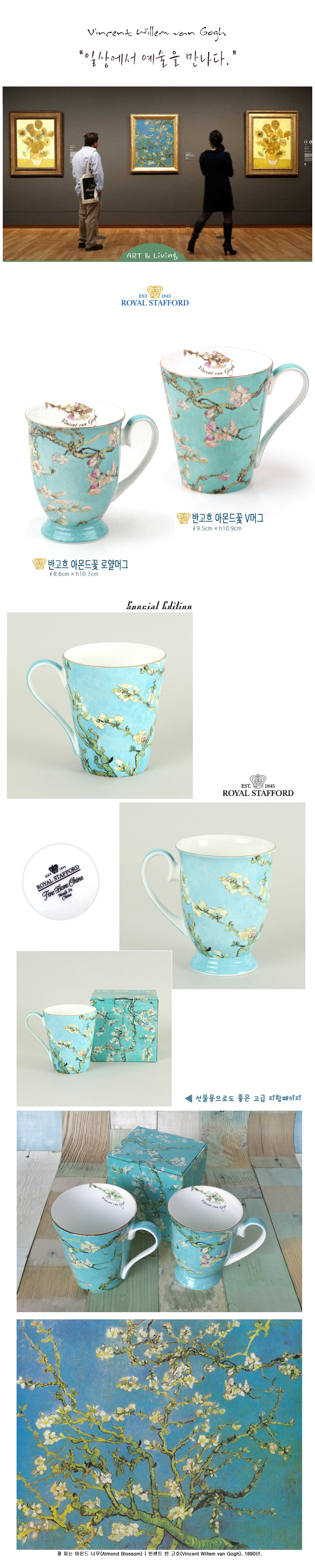 아몬드꽃 머그(로얄스태포드) - 디즈니홈웨어, 15,000원, 머그컵, 패턴머그