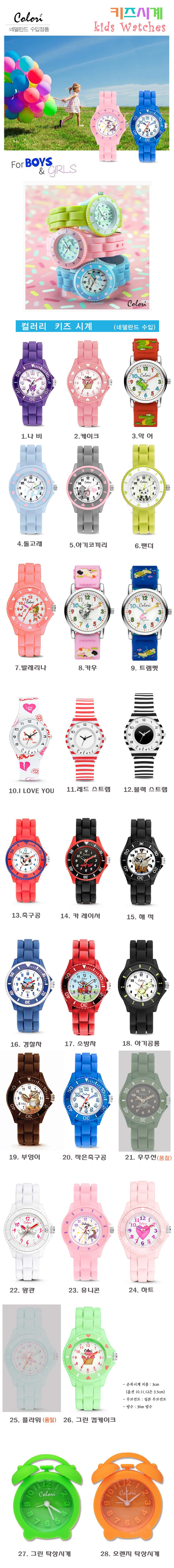 돌고래 어린이시계  손목시계 아동시계 키즈시계 패션시계 - 발란스3000, 49,000원, 여성시계, 패션시계