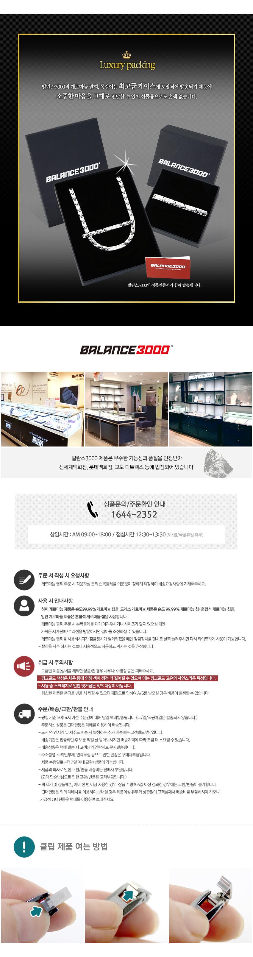 발란스3000 게르마늄 팔찌 목걸이 세트 모음 - 애비뉴기프트, 440,000원, 주얼리세트, 패션세트