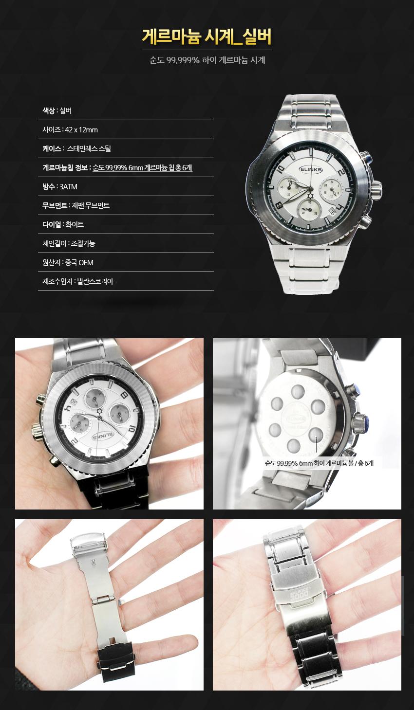 발란스3000 순도 99.99퍼센트 게르마늄 시계 - 발란스3000, 495,000원, 남성시계, 메탈시계